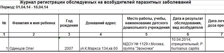 форма 2 ндфл в 2017 году скачать бланк образец заполнения
