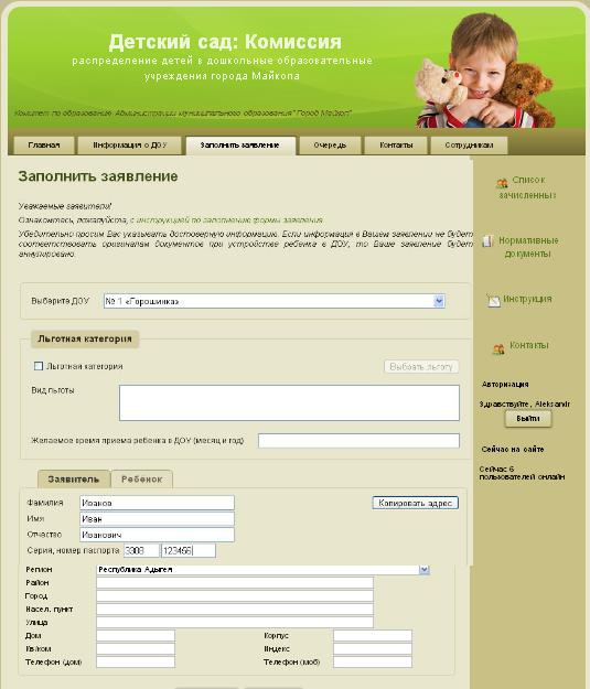 Предоставление налоговой декларации в электронном виде