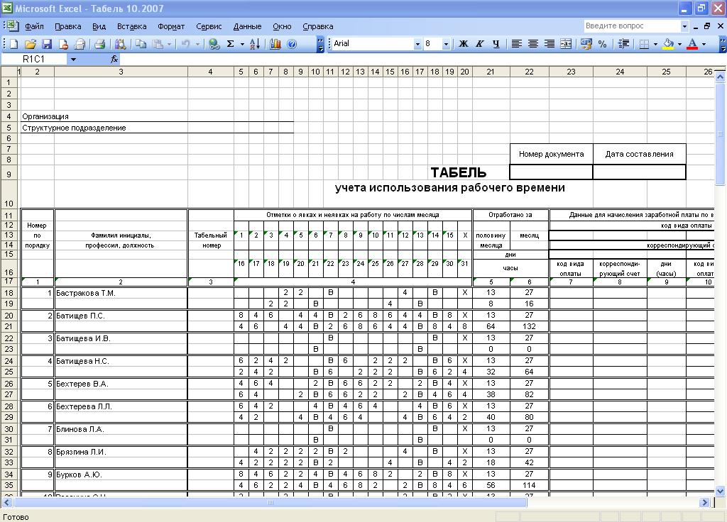 Бланк Табеля Учета Рабочего Времени Excel