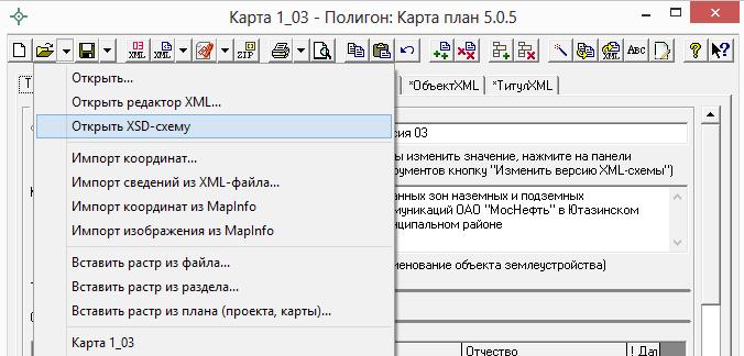 выберите нужную XML-схему: