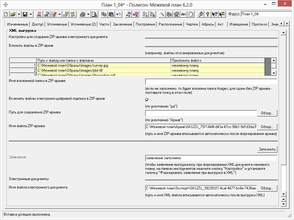Полигон схема xml межевого плана