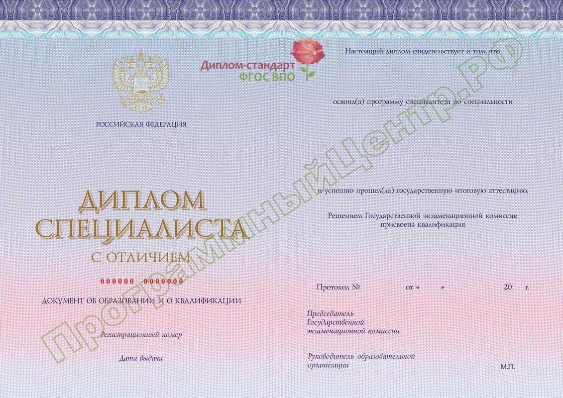 Диплом стандарт ФГОС ВПО Диплом специалиста с отличием