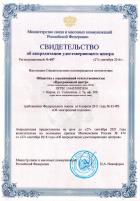 Лицензия об аккредитации УЦ.png