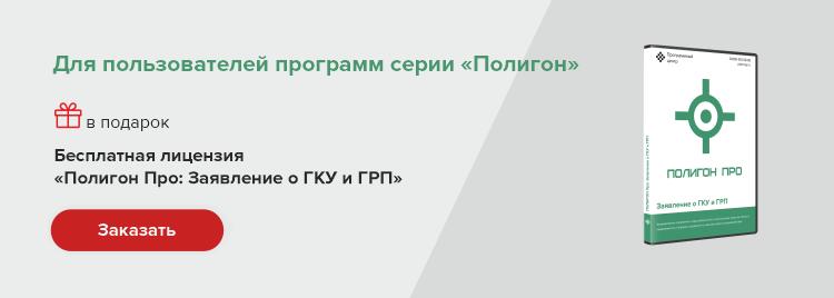 Дарим Полигон Про: Заявление о ГКУ и ГРП
