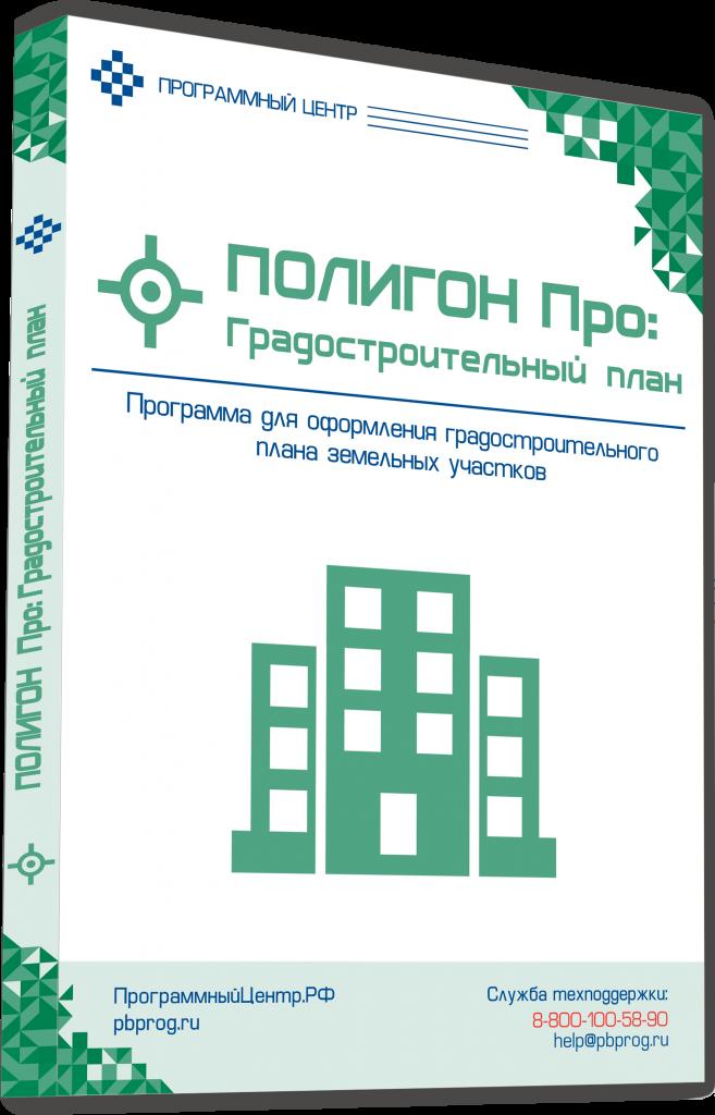 градостроительный-план.png
