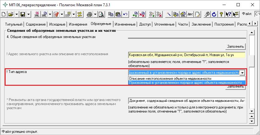 Новая версия xml схемы для межевого плана