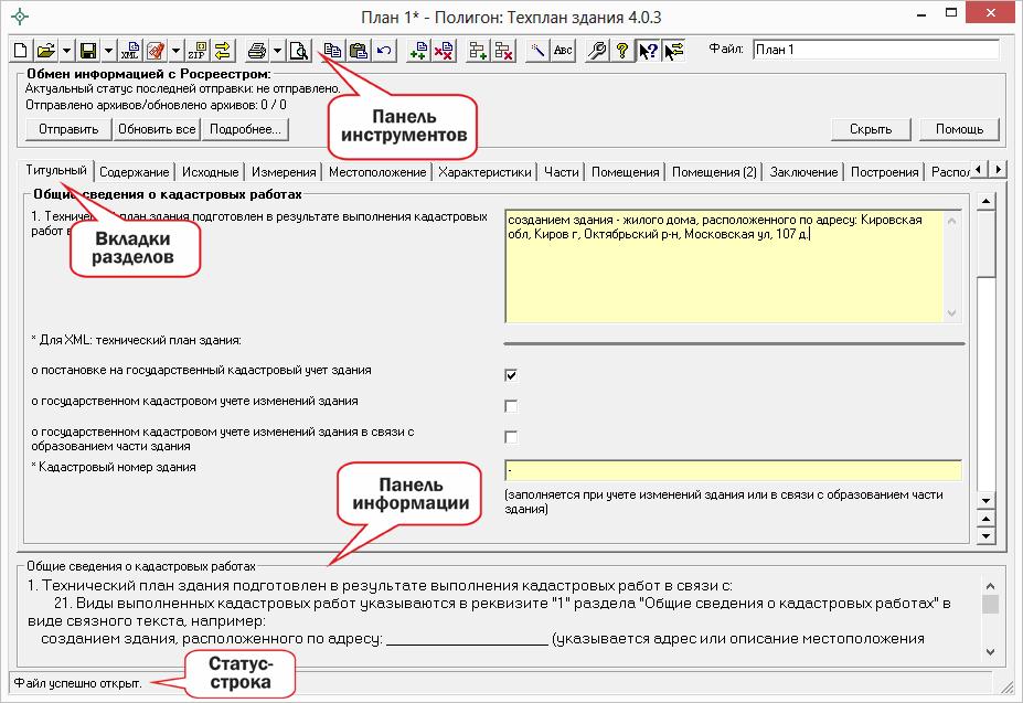 Новая xml схема для подготовки техпланов с 26 августа 3 xml схема для технического плана