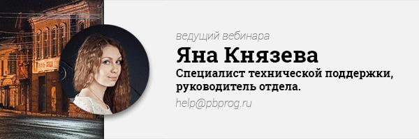 Яна_ведущая.png