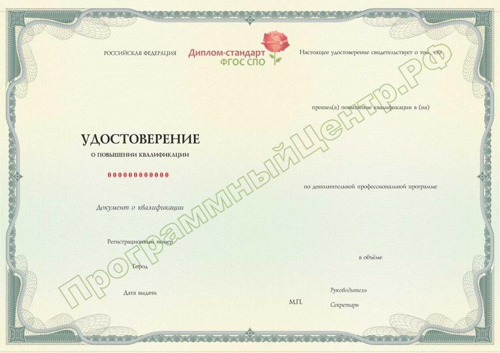 Диплом стандарт ФГОС СПО 9n m jpg