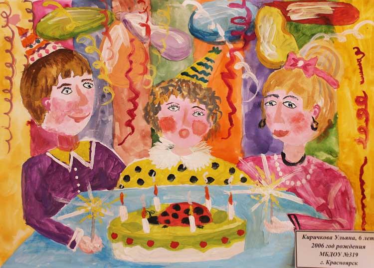 Конкурс на день рождения рисование