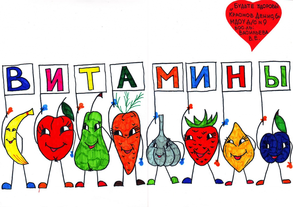 рисунки про здоровое питание 4 класс