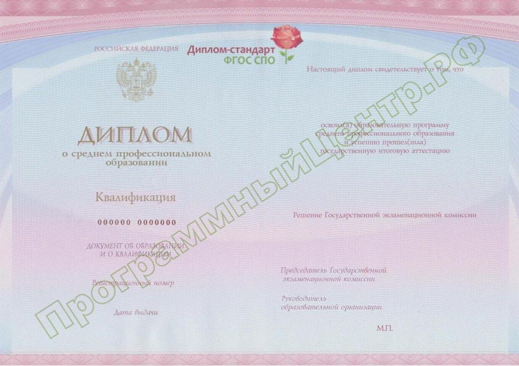диплом о среднем профессиональном образовании образец заполнения