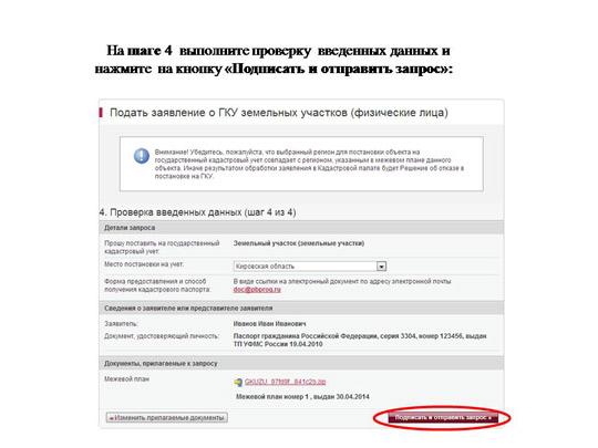 Как подать доп документ через портал росреестра 2018