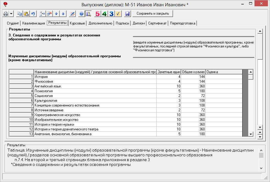 Импорт оценок в программе Диплом стандарт ФГОС ВПО  Выпускник Результаты gif