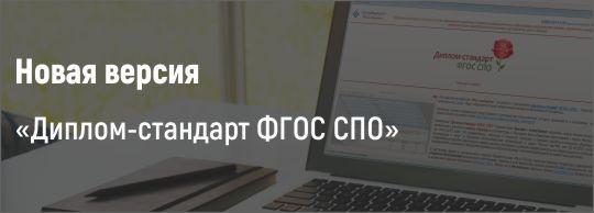 Новая версия Диплом стандарт ФГОС СПО Новая версия программы Диплом стандарт ФГОС СПО