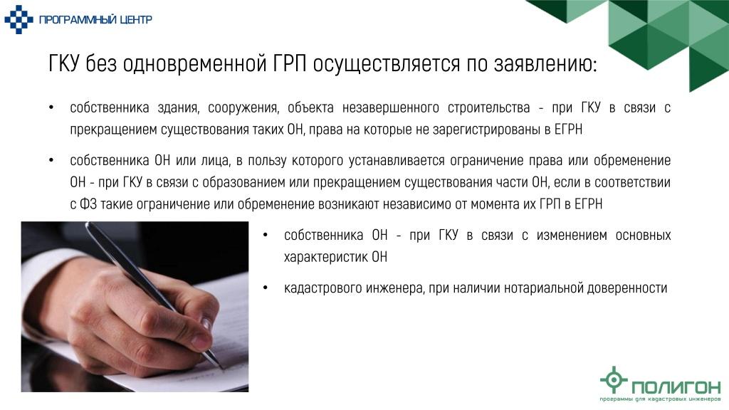 полагать, ст 14 о государственной регистрации прав на недвижимое имущество сам Совет