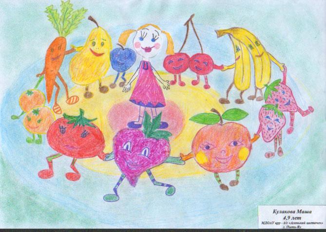 Здоровье глазами ребёнка рисунки