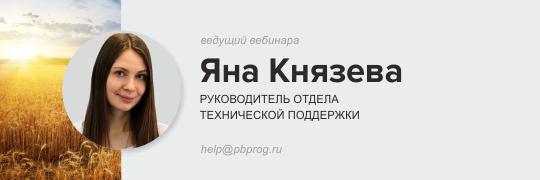 yana_knyazeva.png