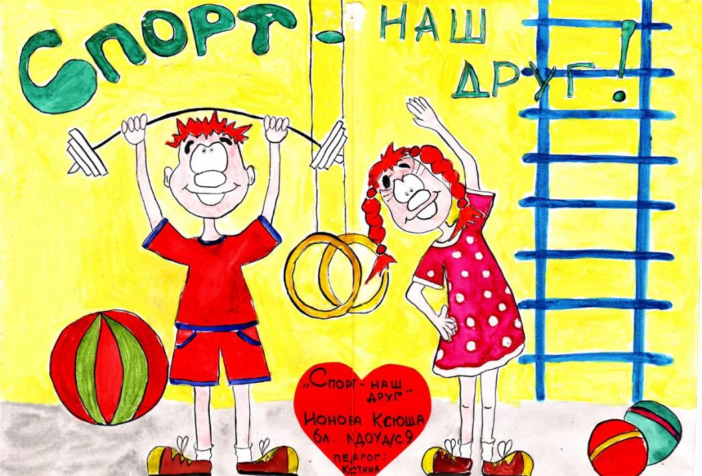 Рисунки на тему футбол для детей