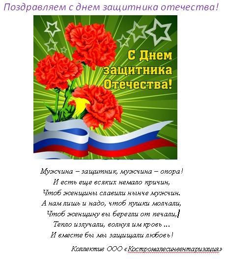 Прикольная открытка ко дню защитника отечества6