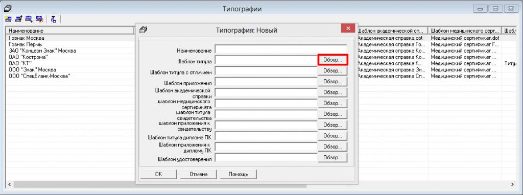 Инструкция по добавлению новых шаблонов 02 png