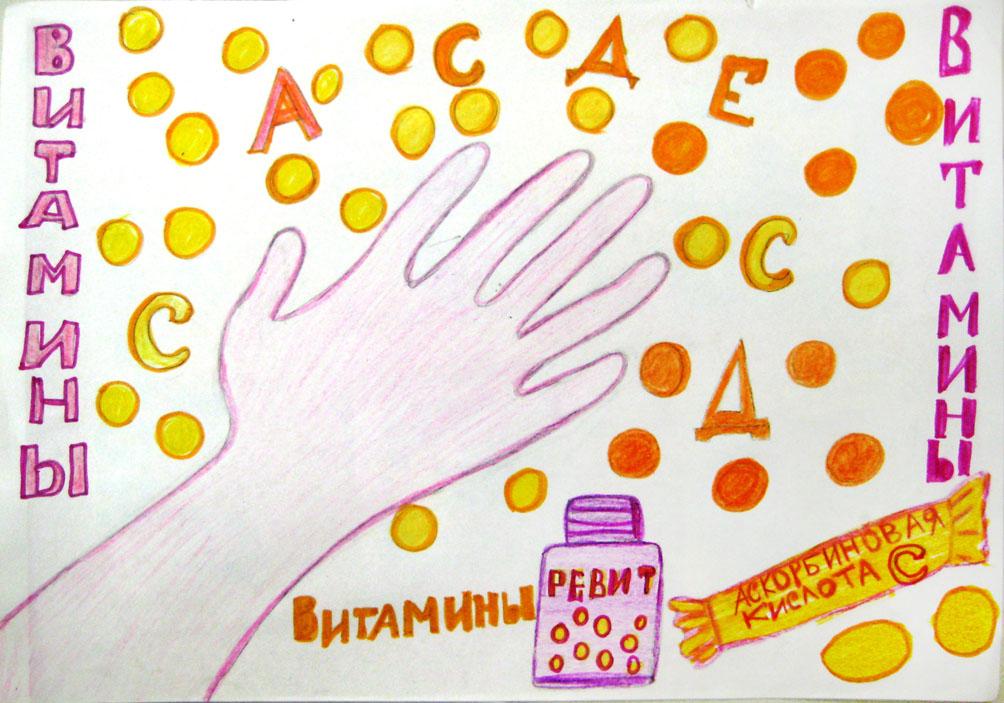 Vitaminy_ZuevNikita3goda2008.jpg