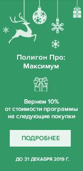 Вернём 10% от стоимости Полигон Про: Максимум
