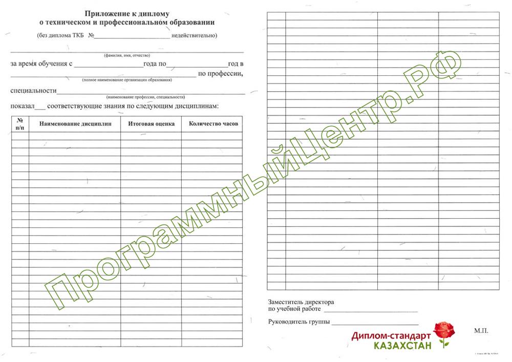 Диплом стандарт Казахстан Бланк приложения к диплому о техническом и профессиональном образовании