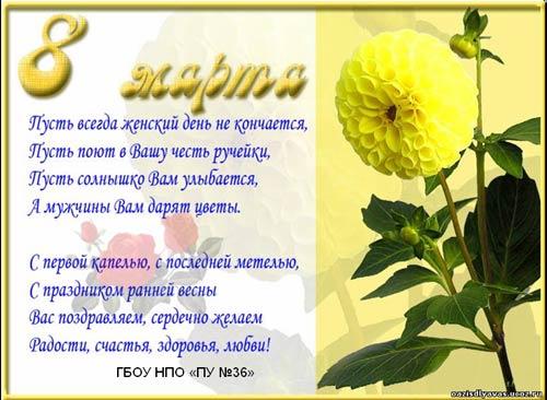 Поздравления к 8 марта в стихах женщинам