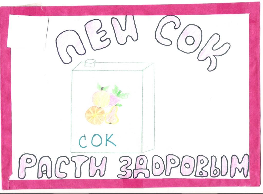 """""""Пей сок – расти здоровым!"""", Разакова Кира"""