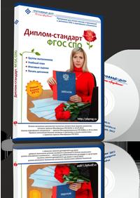 Новая версия Диплом стандарт ФГОС СПО Рекомендуем