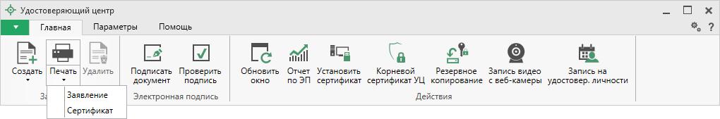 Электронная цифровая подпись - купить универсальный ключ (КЭП)